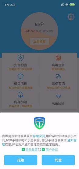 壹零清理大师 V2.03.07 安卓版截图3