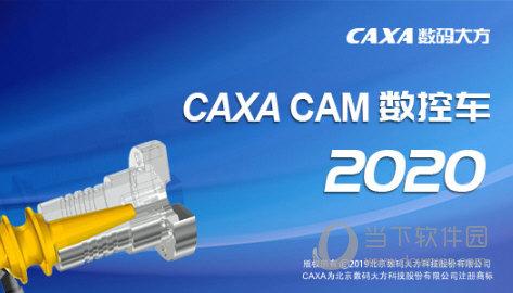 CAXA数控车2020 32位破解版下载