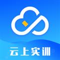 云上实训 V2.1.5 安卓版