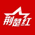 荆楚红 V1.8.0 安卓版