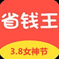 省钱王 V1.1.0 安卓版