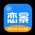 新恋景 V6.3.0 安卓版