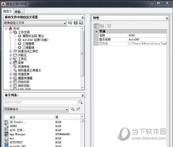 CAD2020经典模式插件