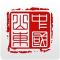 爱山东电脑版 V2.3.7 官方PC版