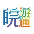 皖游通 V1.0.1 安卓版