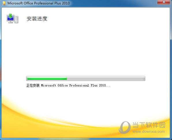 Office2010官方破解版下载免费完整版