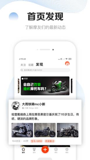 摩托车车库 V3.2.2.1 安卓版截图2