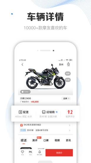 摩托车车库 V3.2.2.1 安卓版截图3