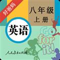 人教初中英语八上 V3.9.9 安卓版