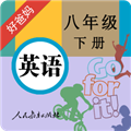 人教初中英语八下 V3.9.9 安卓版