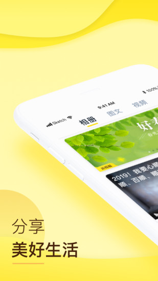 玉米相册 V2.5.1 安卓版截图1