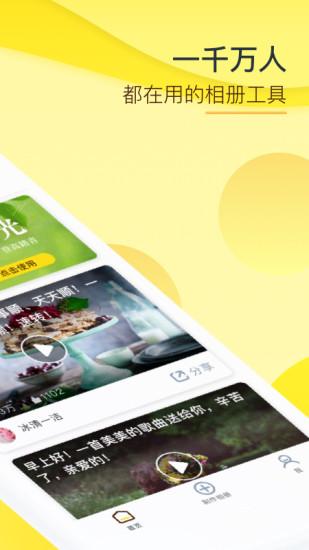 玉米相册 V2.5.1 安卓版截图2