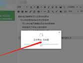 蚂蚁笔记怎么将内容导出为HTML 导出方法介绍