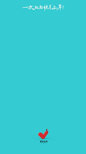 犀鸟公考 V3.1.1 安卓版截图1