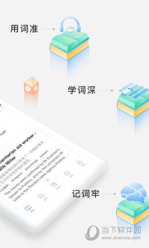 沪江小D词典手机版