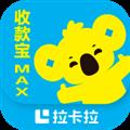 收款宝MAX V2.3.0 安卓版