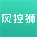 风控狮 V1.2.8 安卓版