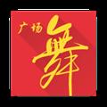 全民广场舞 V6.0.5 官方最新版