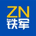 ZN铁军 V4.7.4 安卓版