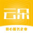 云朵网 V1.1.4.20200410 安卓版