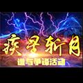 魔兽疾星斩月破解版 解除平台限制版
