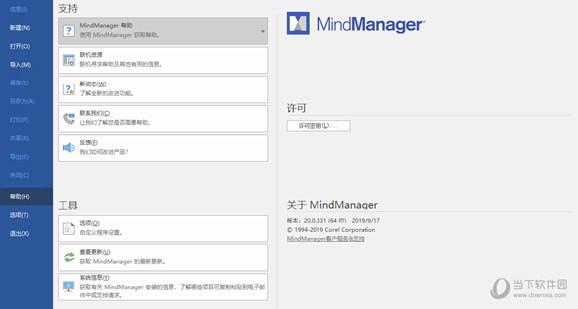 MindManager永久激活码版