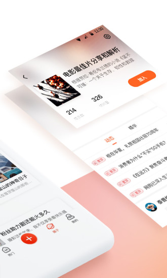 新浪博客 V7.1.2 安卓版截图3