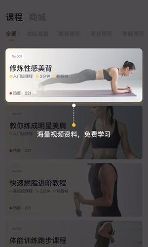 蕉梨健身 V5.8.0 安卓版截图1