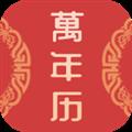 中华传统万年历 V1.1.0 安卓版