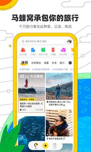 马蜂窝旅游 V10.0.7 安卓版截图1