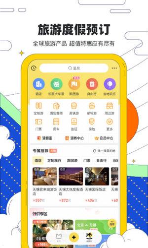 马蜂窝旅游 V10.0.7 安卓版截图4