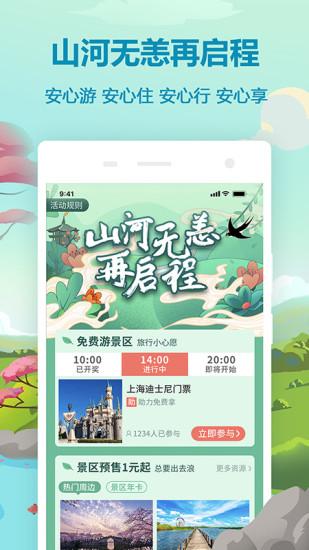 同程旅行手机客户端 V10.0.2 安卓官方版截图1