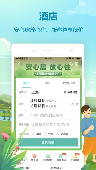 同程旅行手机客户端 V10.0.2 安卓官方版截图2