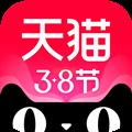 手机天猫客户端 V9.9.0 官方安卓版