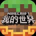 我的世界1.5.4正式版 安卓中文版