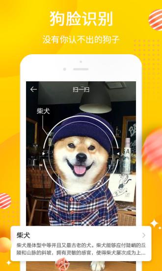 犬易 V2.11.4 安卓版截图2
