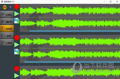 超级音效V1.0破解版