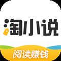 淘小说免激活版 V6.1.8 安卓免费版