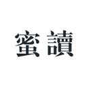 蜜读 V3.2.1 iPhone版