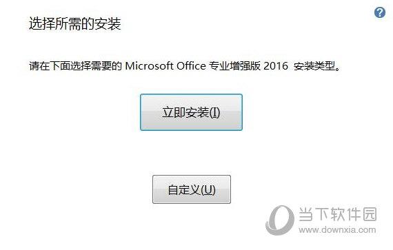 Office2016直装破解版