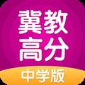 冀教高分中学版 V3.0.2 安卓版