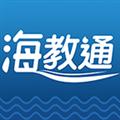 海教通 V4.5.7 安卓版