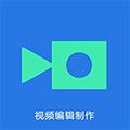 剪爱视频编辑大师 V0.8.0 安卓版