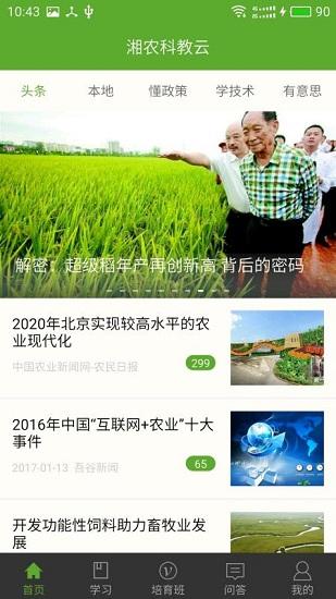 湘农科教云 V1.10.0 安卓版截图1