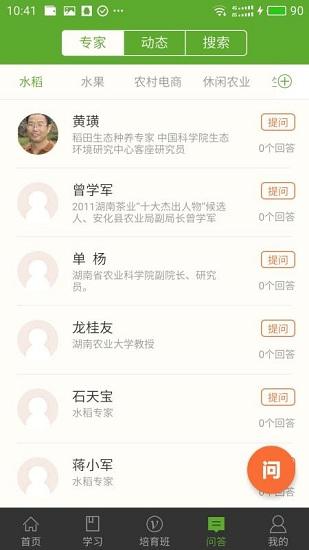 湘农科教云 V1.10.0 安卓版截图2