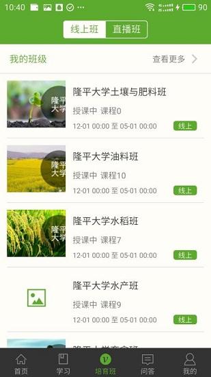 湘农科教云 V1.10.0 安卓版截图3
