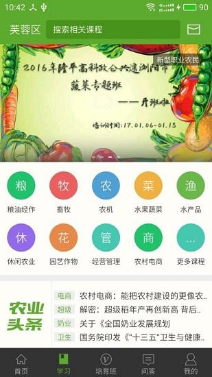 湘农科教云 V1.10.0 安卓版截图4