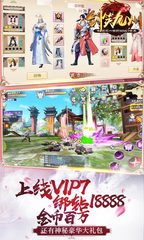 剑笑九州无限乱斗版 V1.2 安卓版截图1
