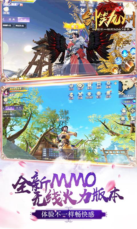 剑笑九州无限乱斗版 V1.2 安卓版截图2