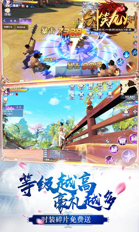 剑笑九州无限乱斗版 V1.2 安卓版截图3